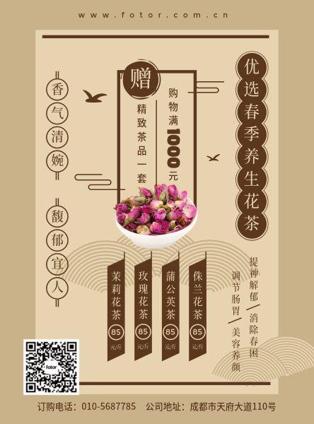 褐色中国风春季养生花茶产品宣传DM宣传单设计模板素材