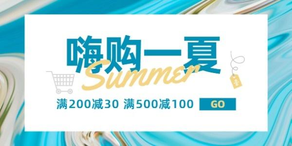 蓝色小清新夏季促销活动淘宝banner