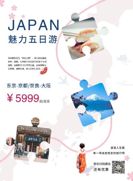 日本旅游海报设计模板素材
