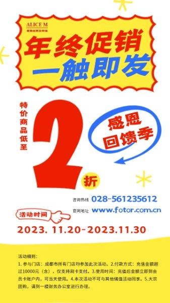 紅色手繪年終感恩回饋海報設計模板素材