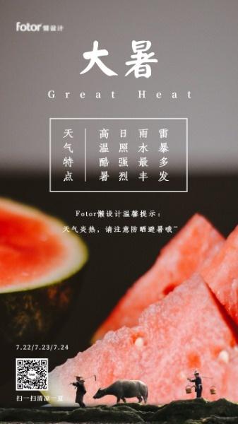 24节气文化大暑海报设计模板素材