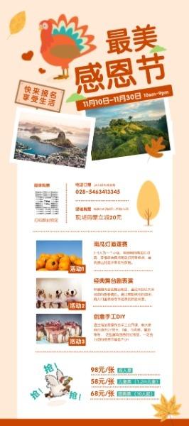 橙色插畫感恩節活動X展架設計模板素材