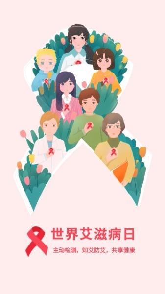 世界艾滋病日海报设计模板素材
