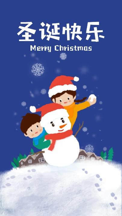 蓝色圣诞快乐祝福海报设计模板素材