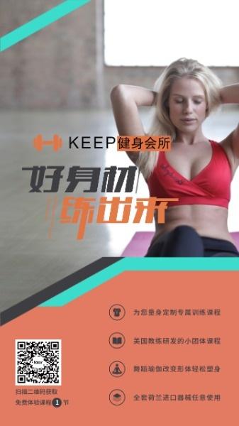 健身房营销宣传海报设计模板素材