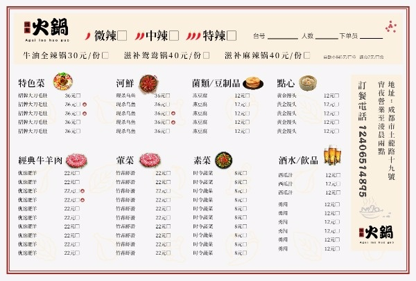 火鍋店中式復古菜單