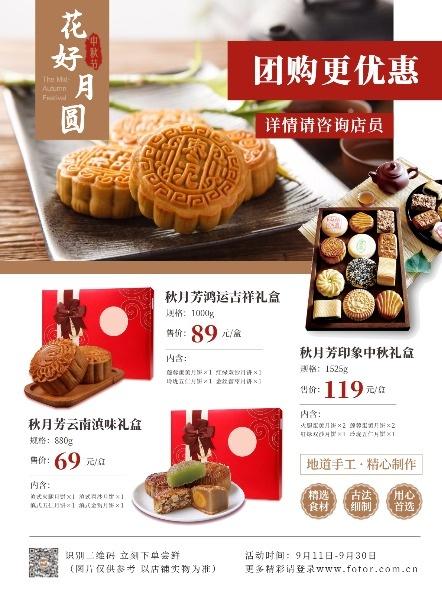 中秋节月饼团购海报设计模板素材