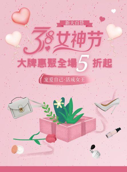 粉色浪漫3.8女神节优惠活动DM宣传单设计模板素材