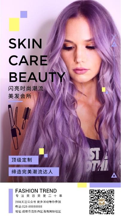 美容美发宣传推广潮流紫色海报设计模板素材