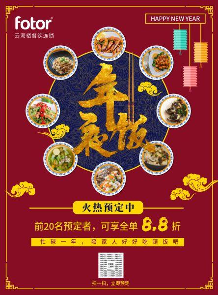 红色中国风年夜饭预订DM宣传单设计模板素材