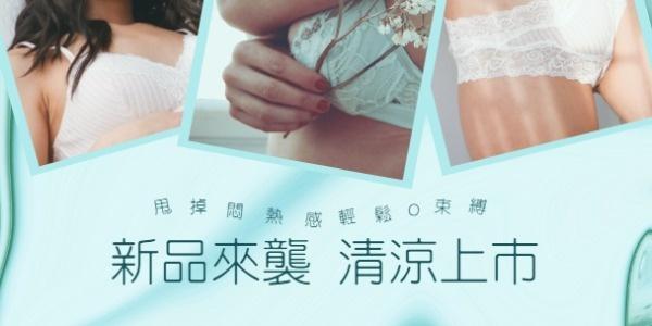 蓝色简约女性内衣新品上市淘宝banner