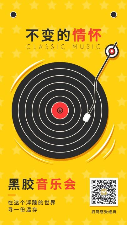 黑胶音乐会演出海报设计模板素材