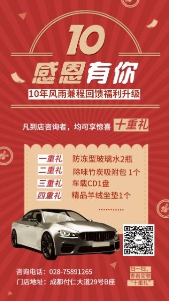 汽车4S店周年庆活动海报设计模板素材