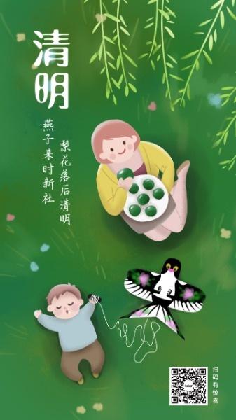 绿色插画传统节气清明节海报设计模板素材