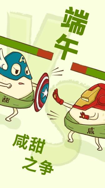 咸粽子vs甜粽子海报设计模板素材