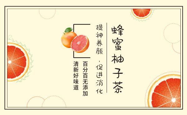蜂蜜柚子茶不干胶设计模板素材