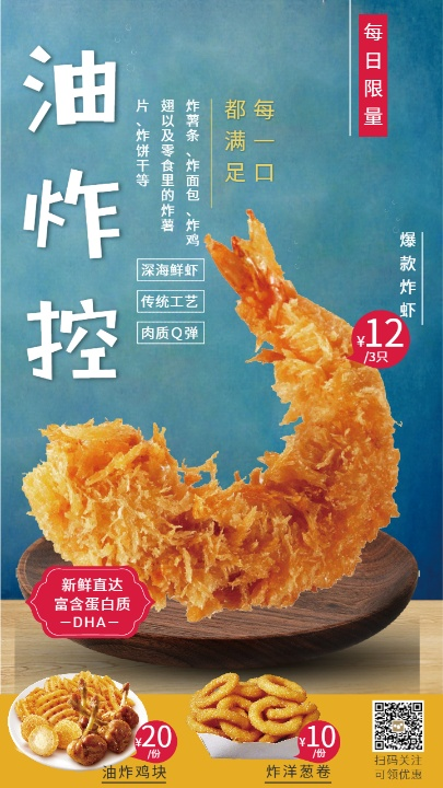美食油炸虾每日限量优惠促销活动海报设计模板素材