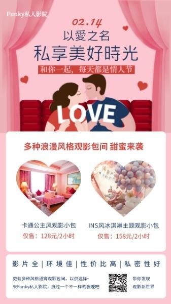 情人節情侶電影院海報設計模板素材