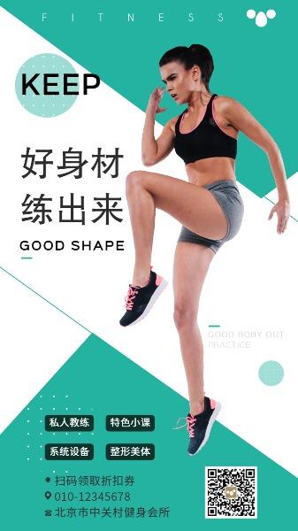 健身房健身运动宣传推广海报设计模板素材