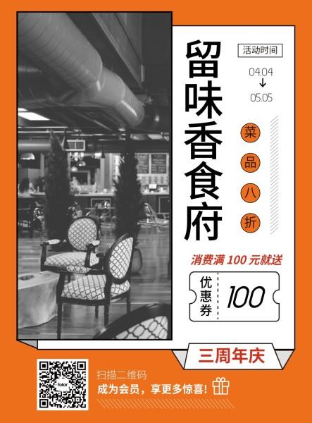 餐馆周年庆橙色海报设计模板素材