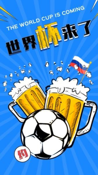 世界杯狂欢啤酒节海报设计模板素材