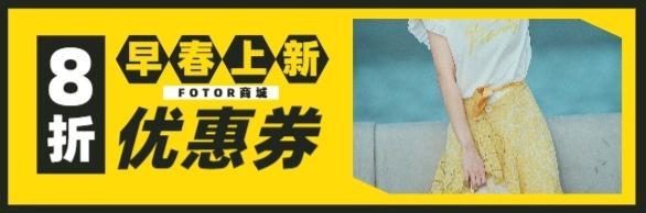 春节春季促销上新折扣活动黄色图文优惠券设计模板素材