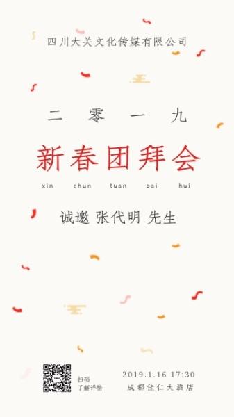 大关传媒公司新春团拜会邀请函设计模板素材