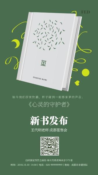 新书签售发布会海报设计模板素材