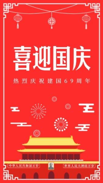 迎国庆庆祝祖国68周年节日海报海报设计模板素材