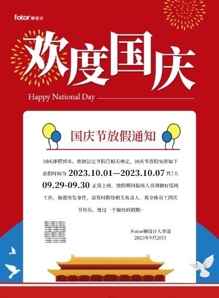 红色中国风国庆节放假通知海报设计模板素材