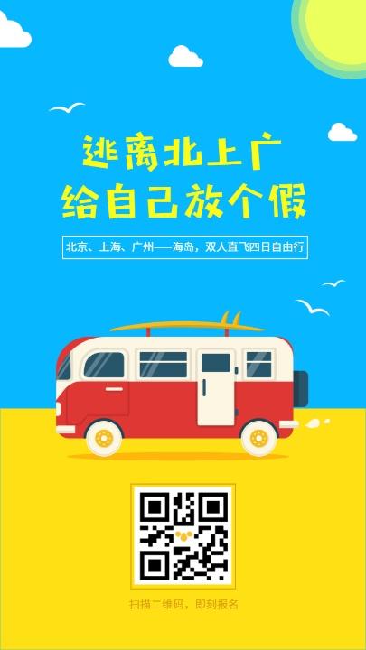 逃离北上广卡通旅游线路宣传海报设计模板素材
