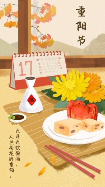 手绘温馨重阳节祝福海报设计模板素材