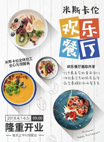 家庭餐厅西式餐饮DM宣传单设计模板素材
