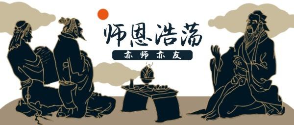 手绘复古怀旧古风教师节公众号封面设计模板素材