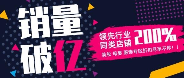 粉色简约双11销量破亿公众号封面设计模板素材