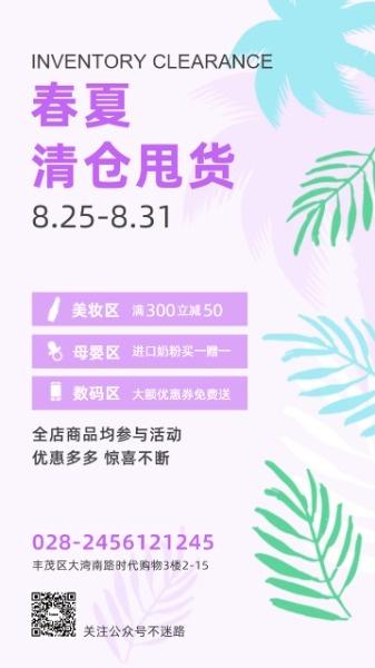 春夏清仓甩货促销手机海报