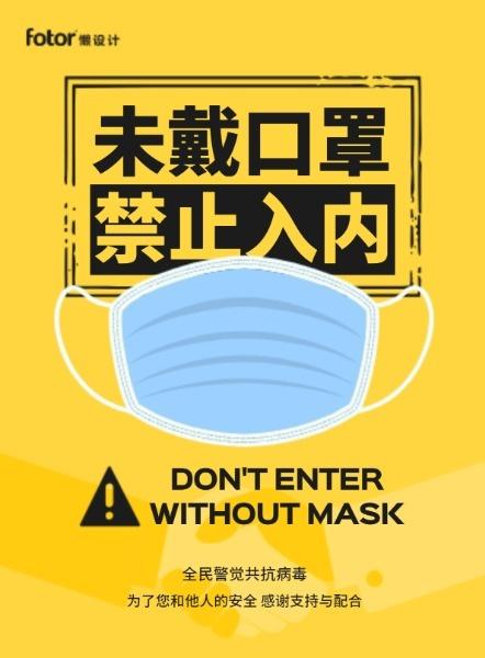 疫情抗疫消毒安全警示提示口罩宣传黄色海报设计模板素材