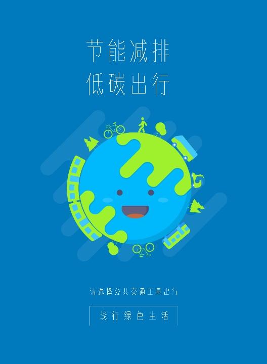 节能减排低碳出行公益海报设计模板素材