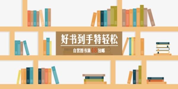 簡約創意圖書促銷淘寶banner