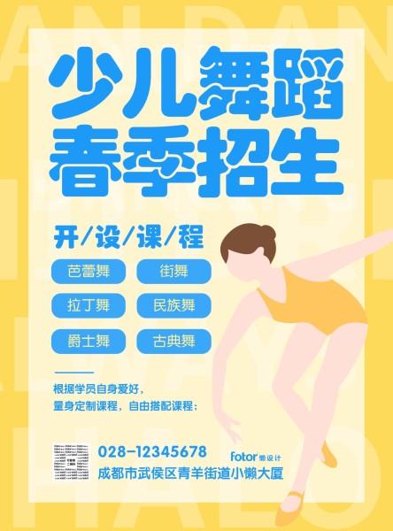 黄色简约少儿童舞蹈班招生报名海报设计模板素材