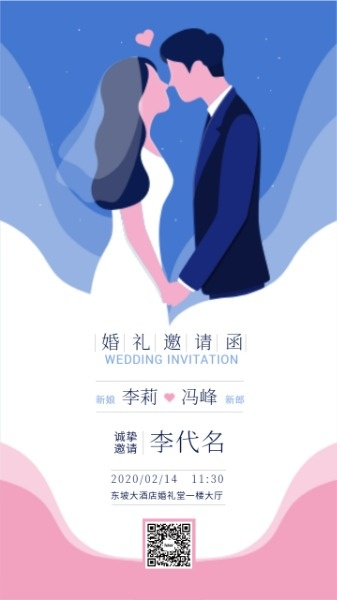 梦幻浪漫婚礼邀请函设计模板素材