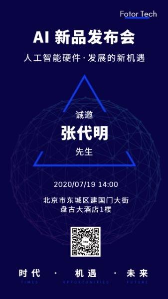 Ai新品发布会邀请函设计模板素材