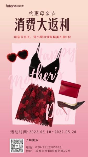粉色小清新母亲节返利活动商业宣传海报设计模板素材