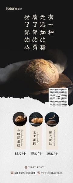 烘焙蛋糕面包新店宣傳文藝易拉寶設計模板素材