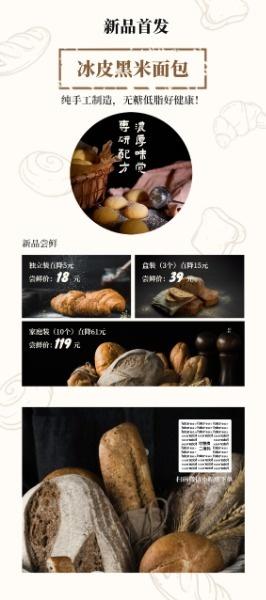 褐色复古蛋糕店新品发布X展架设计模板素材