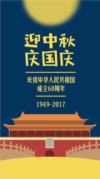 迎中秋庆祝祖国成立68周年海报设计模板素材