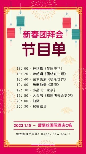 红色喜庆新春团拜会节目单海报设计模板素材