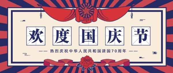 歡度國慶節公眾號封面設計模板素材