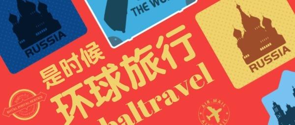 环球旅行公众号封面大图
