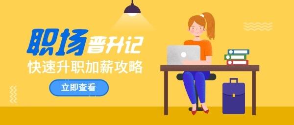 商务扁平化职场晋升秘籍插画公众号封面大图